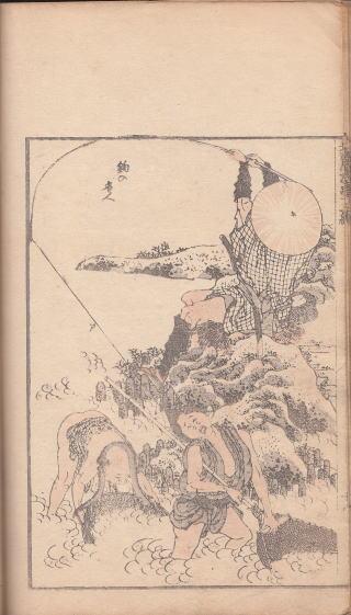 北斎漫画十二編 鰻登り